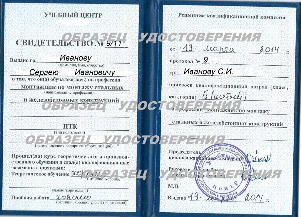 образец удостоверения монтажника ЖБК