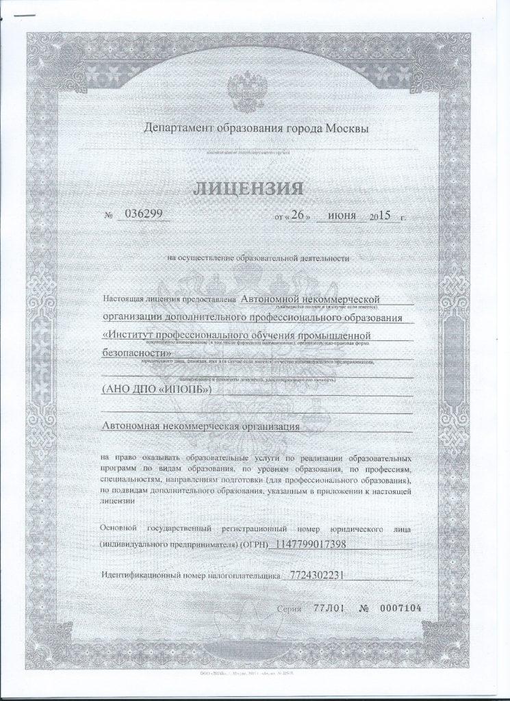 лицензия ИПОПБ