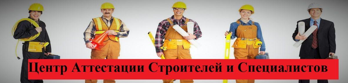 Центр Аттестации Строителей и Специалистов